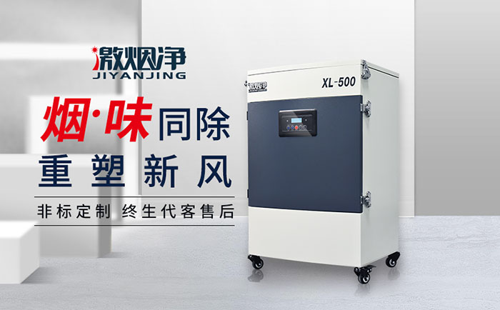 XL500激光烟雾净化器